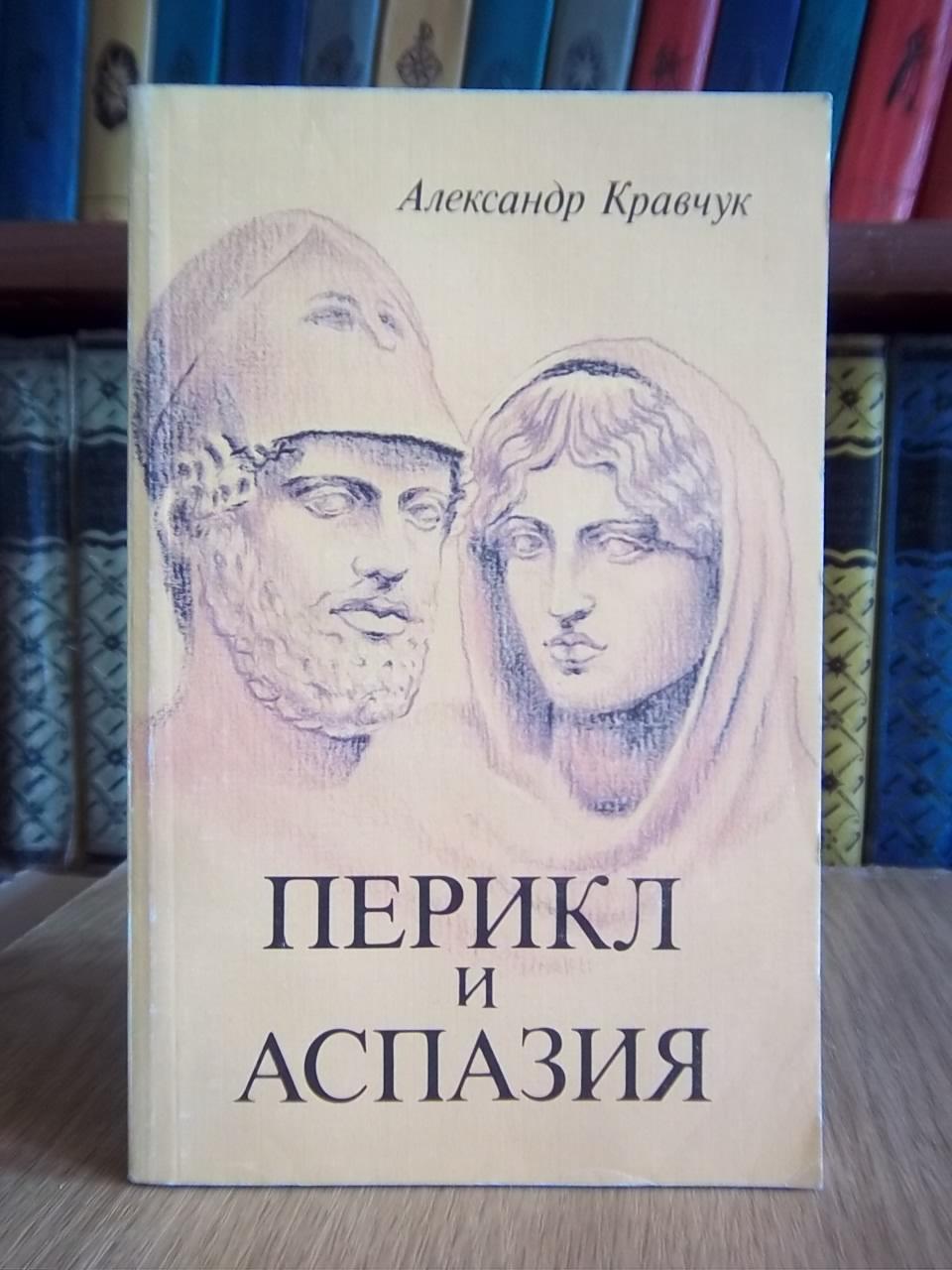 Перикл и Аспазия