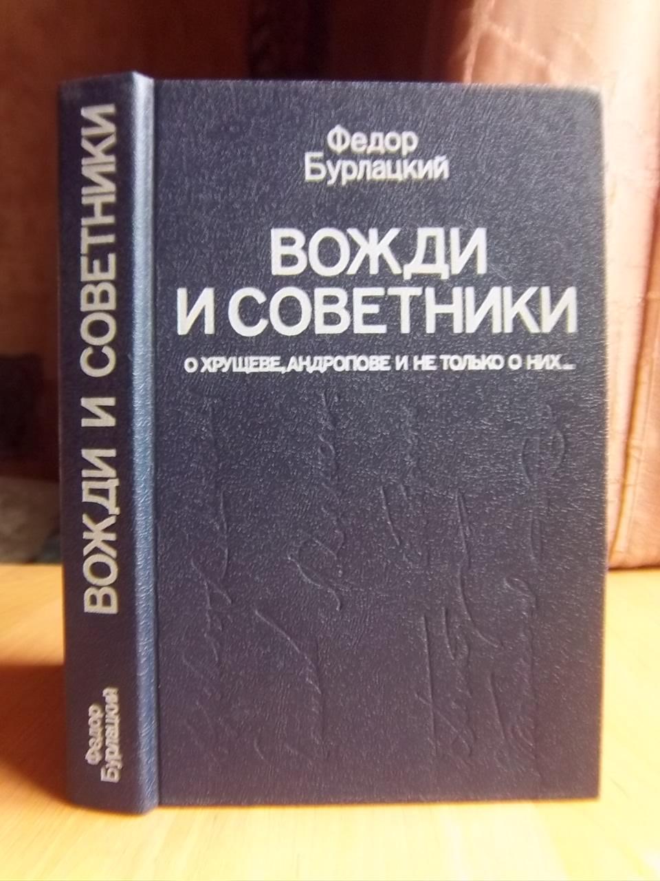 Вожди и советникиО Хрущеве, Андропове и не только о них…