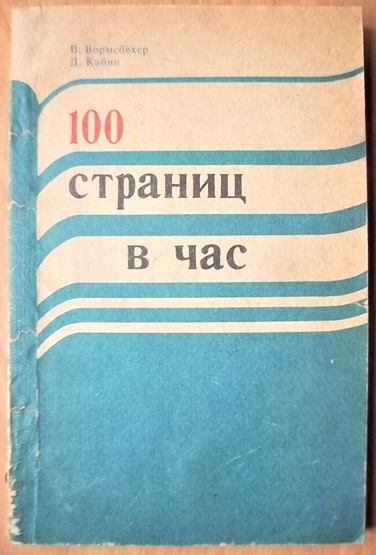 100 страниц в час
