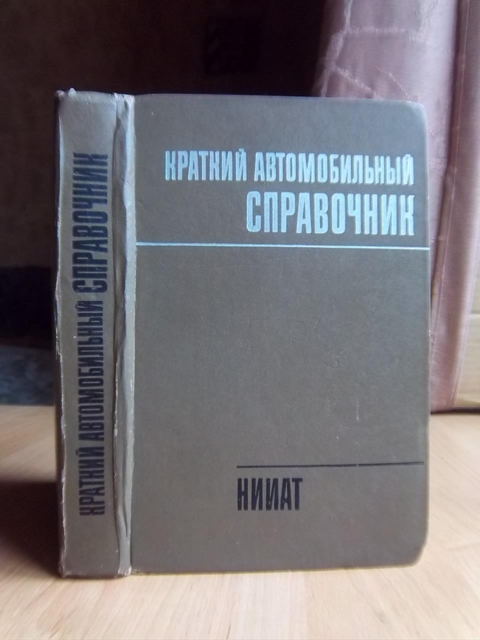 Краткий автомобильный справочник НИИАТ