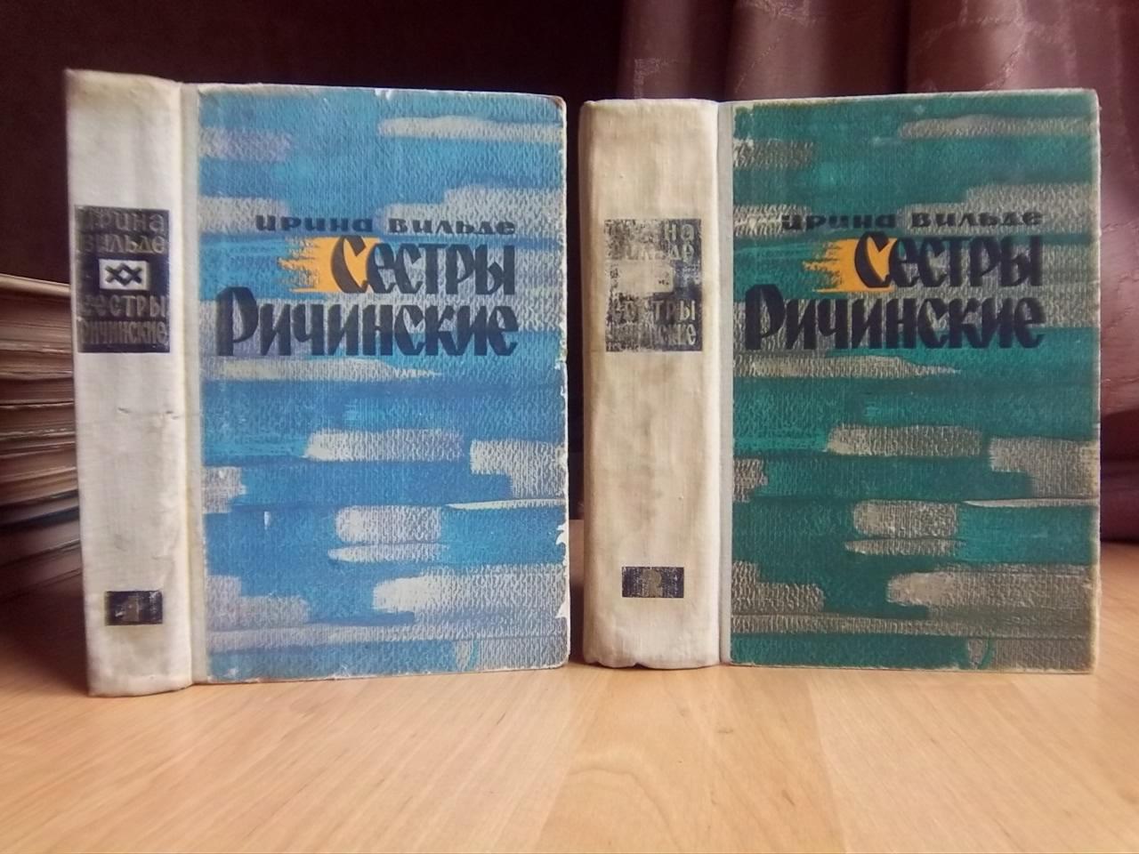 Сестры Ричинские Книга первая и вторая