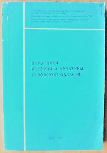 Памятники истории и культуры Львовской области Научно-вспомогательный библиографический указатель