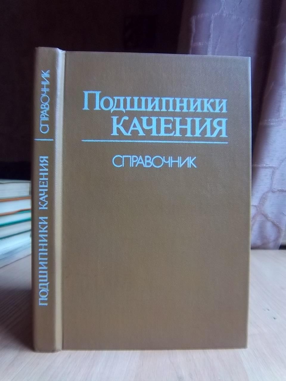 Подшипники качения Справочник-каталог