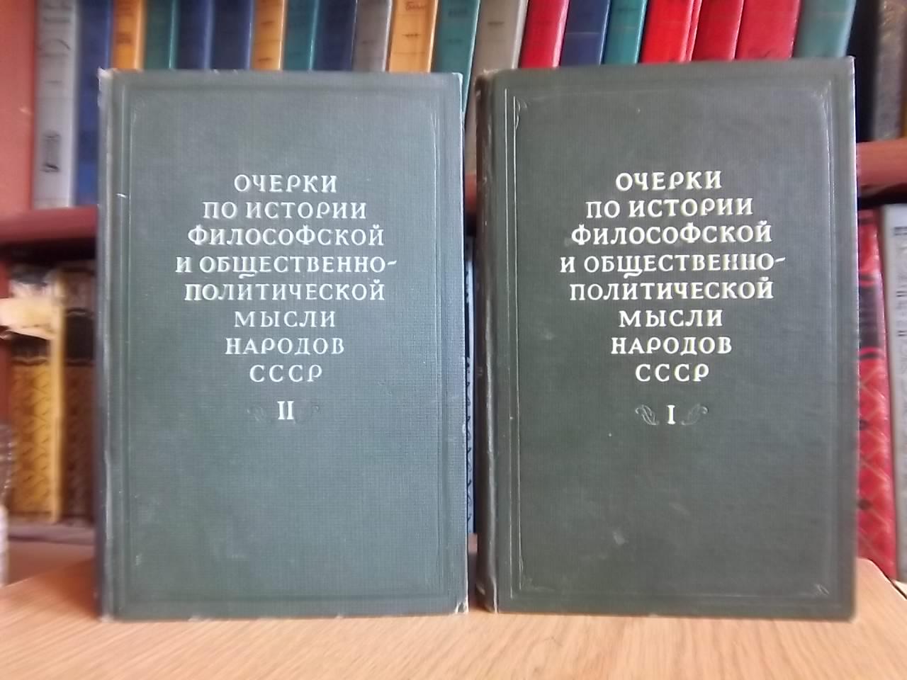 Очерки по истории философской и общественно-политической мысли народов СССР В двух томах