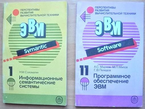 «Перспективы развития вычислительной техники» Серия в 11 книгах Книга 1 Соломатин Н «Информационные семантические си
