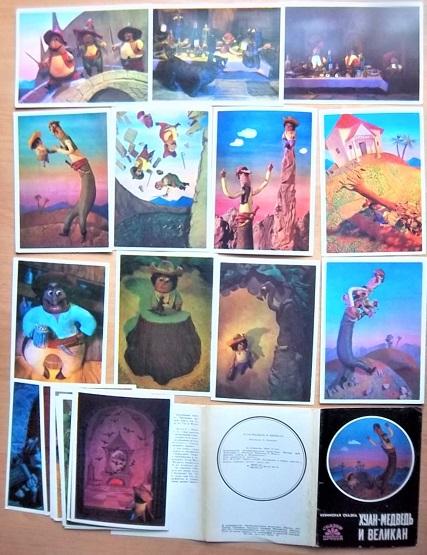 «Хуан - медведь и великан» Кубинская сказка Набор открыток