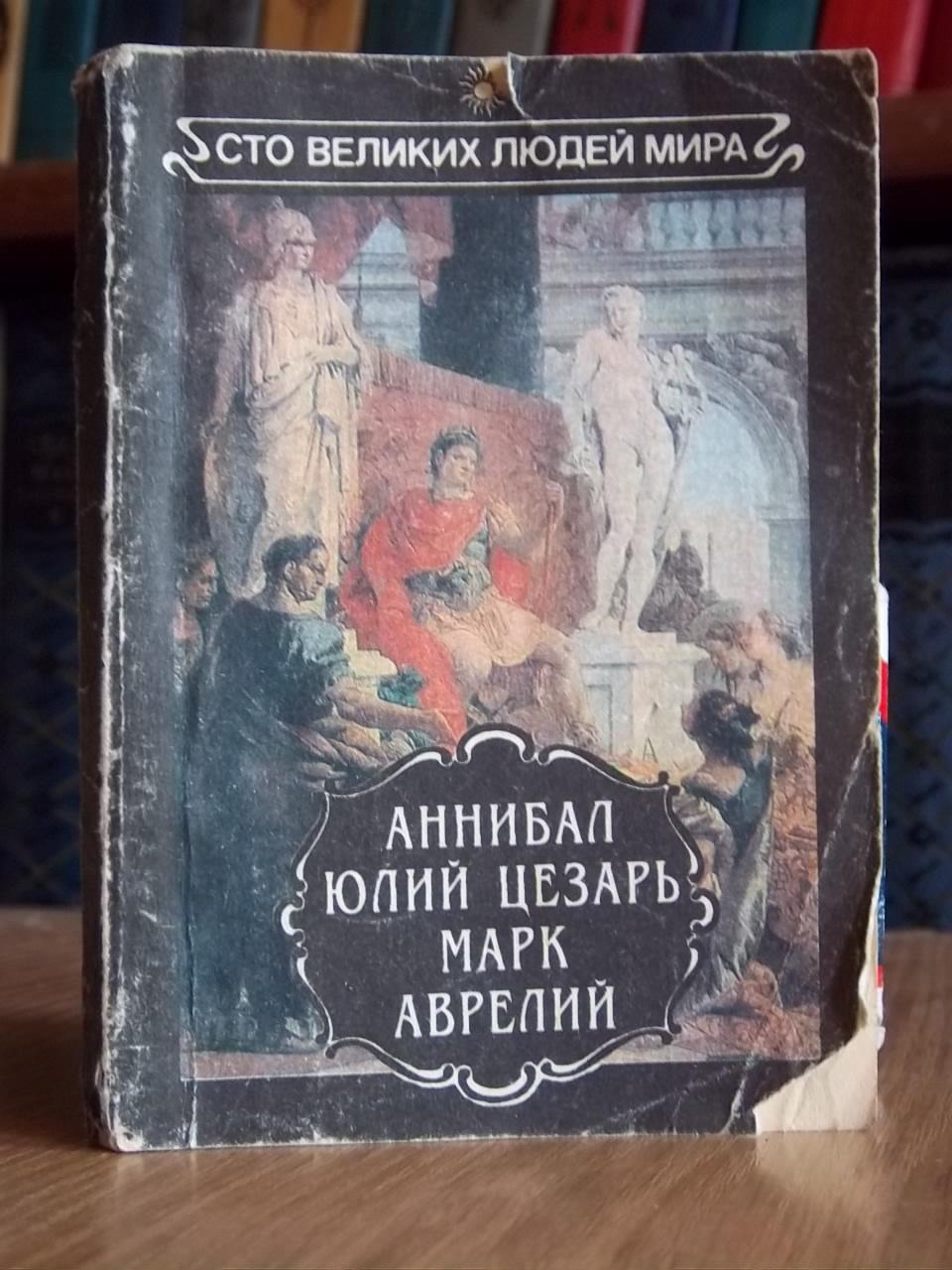 Аннибал Юлий Цезарь Марк Аврелий