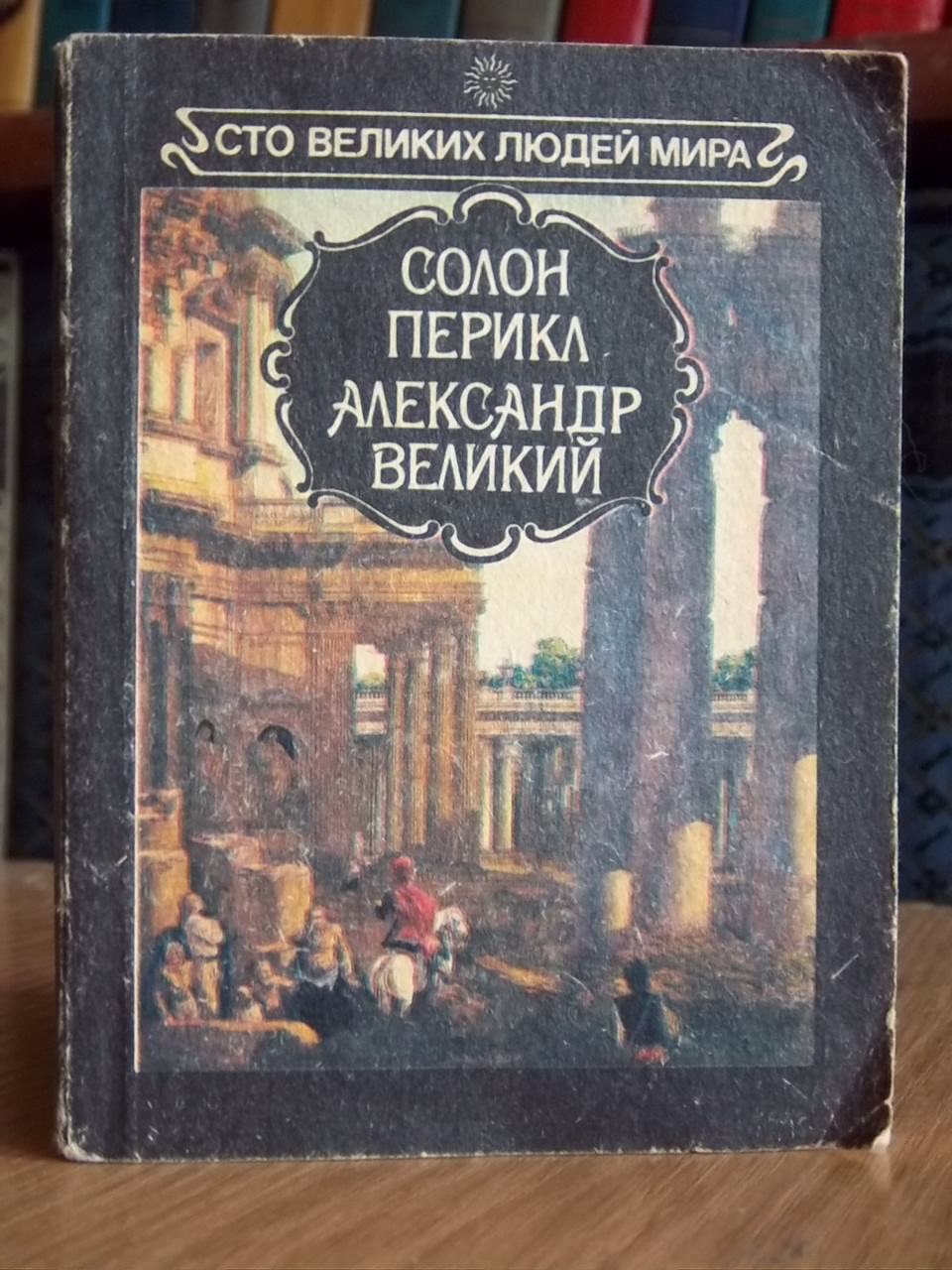 Солон Перикл Александр Великий