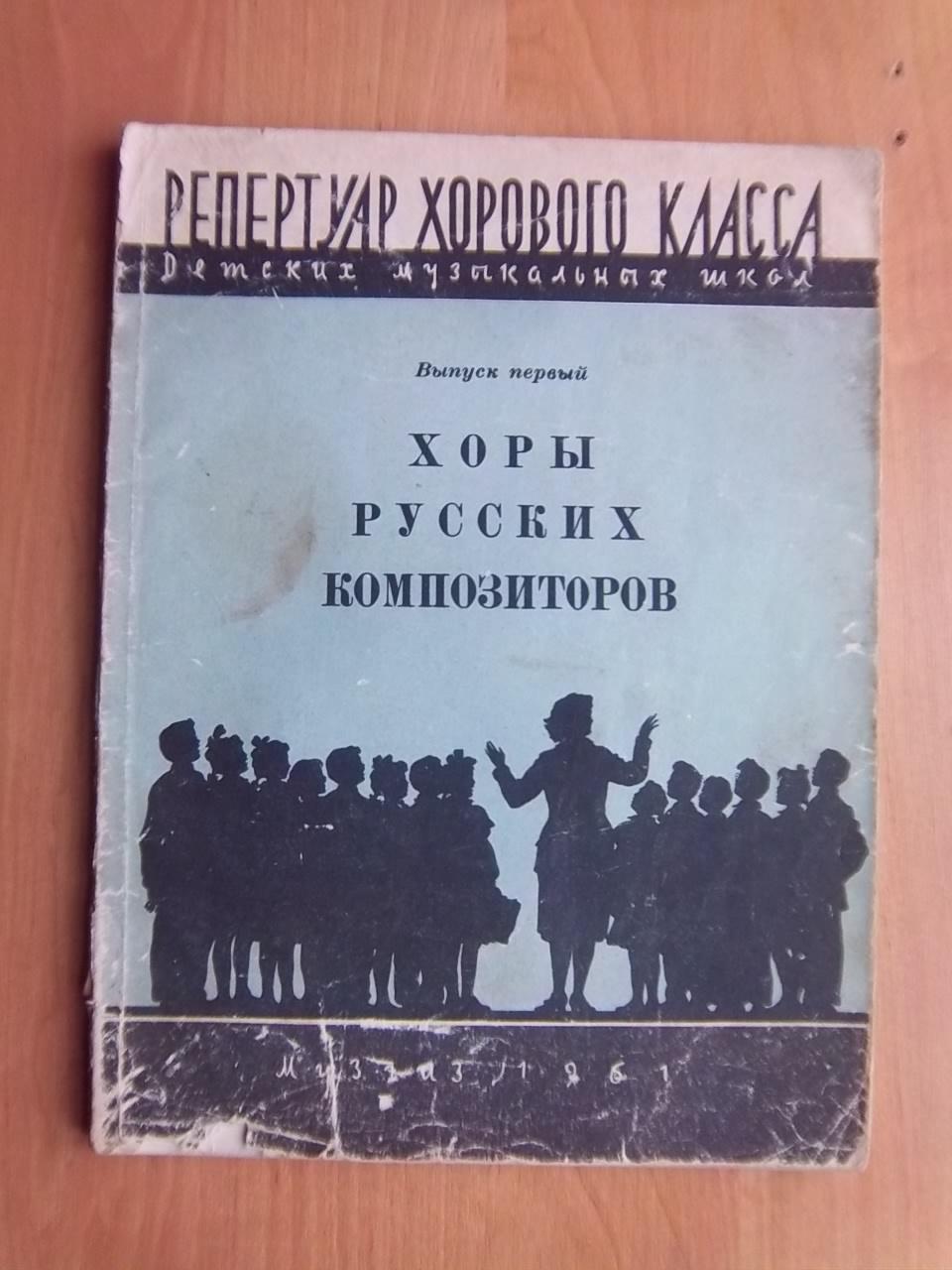 Хоры русских композиторов Выпуск первый