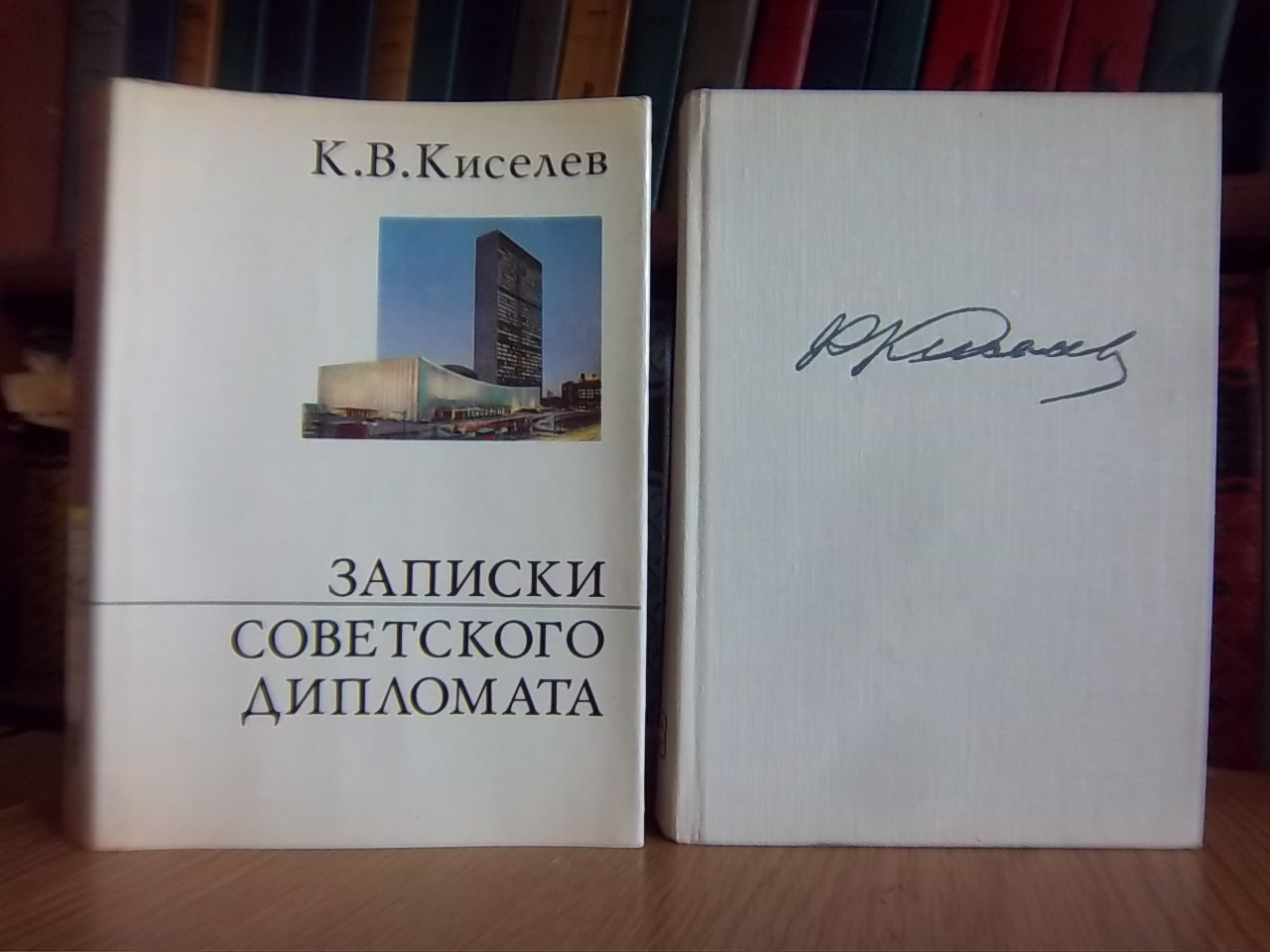 Записки советского дипломата