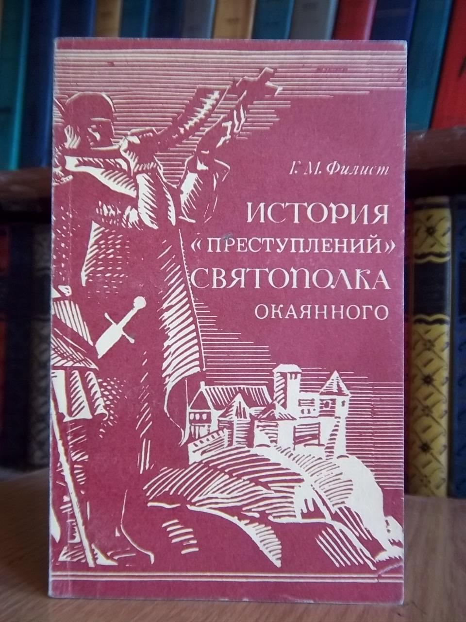 История «преступлений» Святополка Окаянного