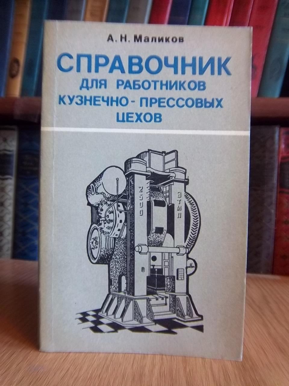 Справочник для работников кузнечно-прессовых цехов