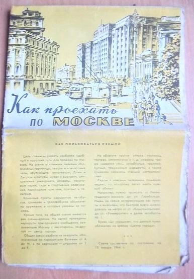 «Как проехать по Москве» Схема маршрутов городского транспорта Москвы