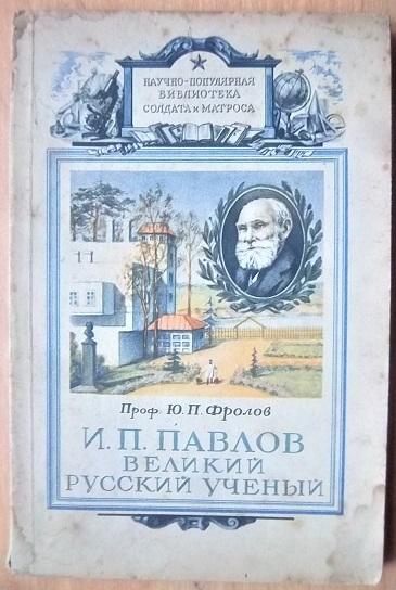ИП Павлов-великий русский ученый