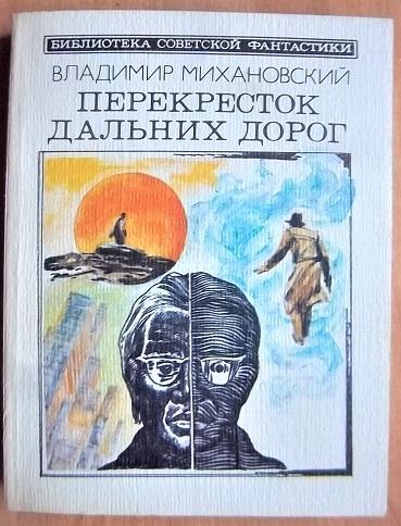 Перекресток дальних дорог. Владимир Михановский