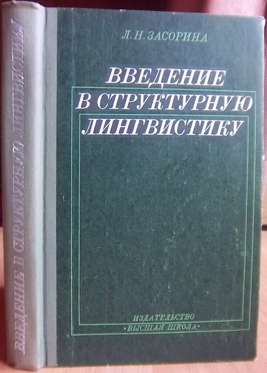 Введение в структурную лингвистику