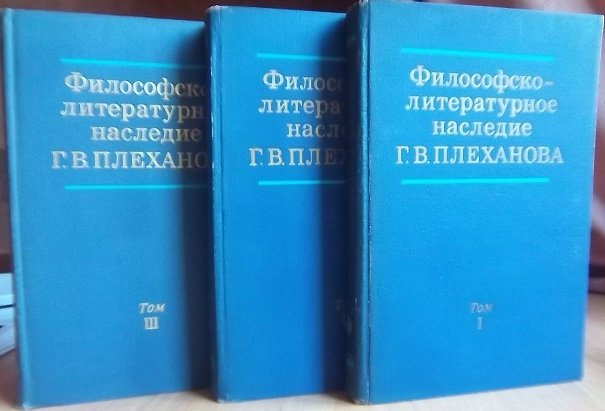 Философско-литературное наследие ГВ Плеханова В трех томах