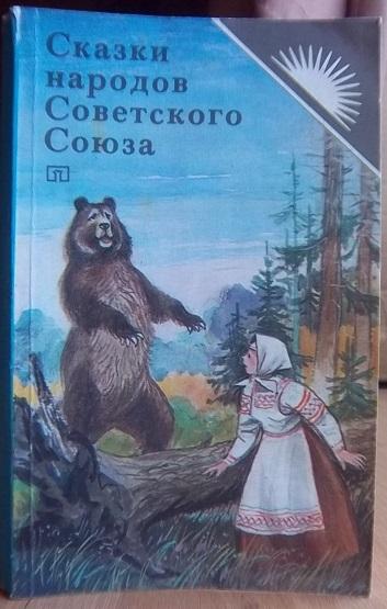 Сказки народов Советского Союза