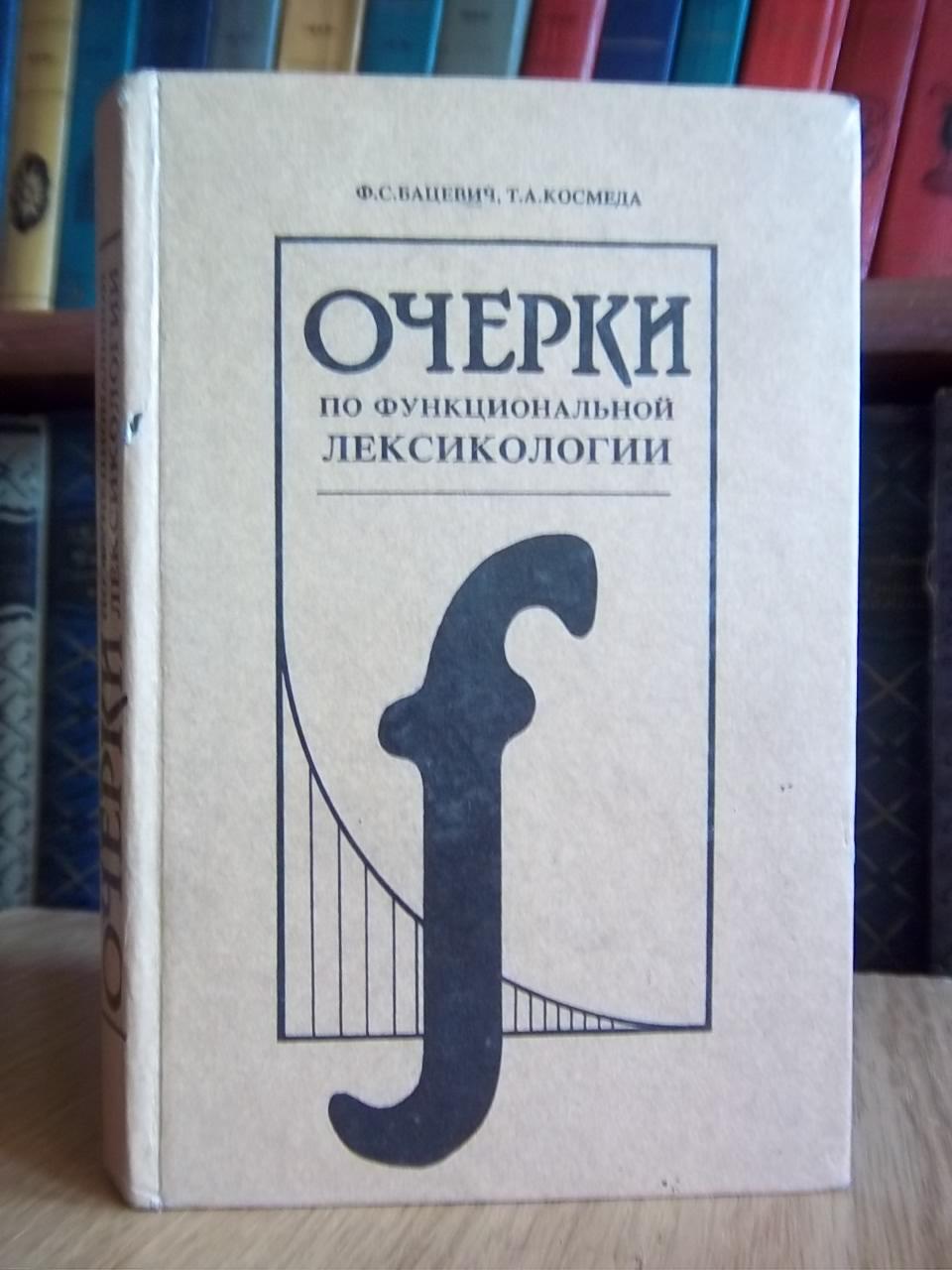 Очерки по функциональной лексикологии. Бацевич Ф., Космеда Т.