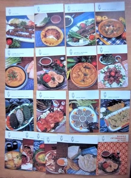 «Блюда грузинской кухни» Набор открыток