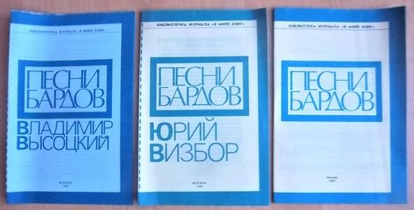 «Песни бардов»: «Владимир Высоцкий», «Юрий Визбор», «Игорь Медведев, Игорь Мороз, Юрий Слатов»