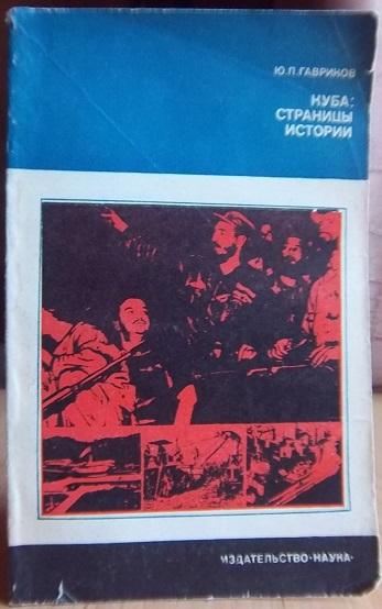 Куба: страницы истории