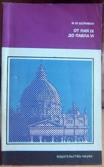 От Пия IХ до Павла VI