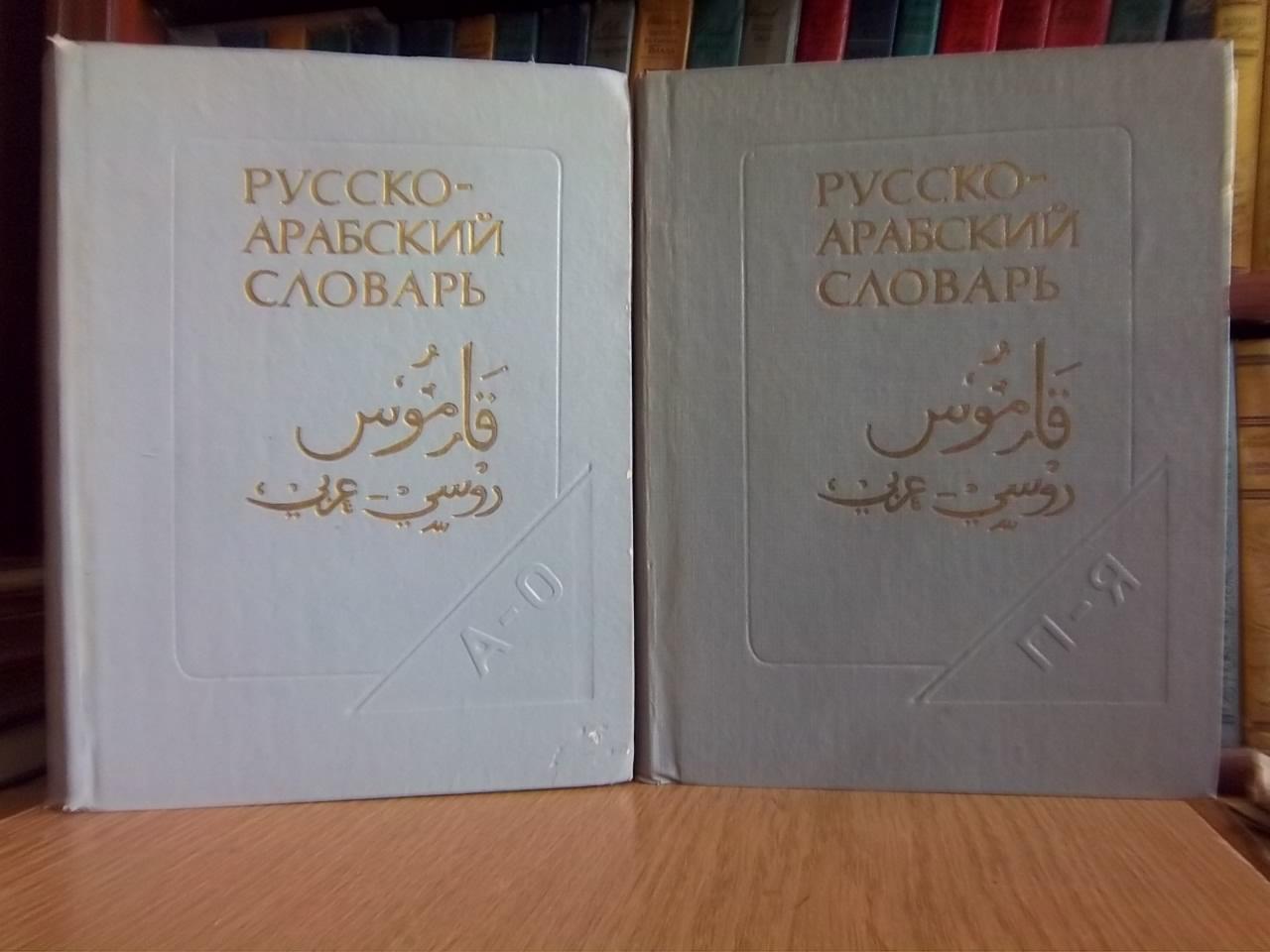 Русско - арабский словарь Комплект в 2 томах
