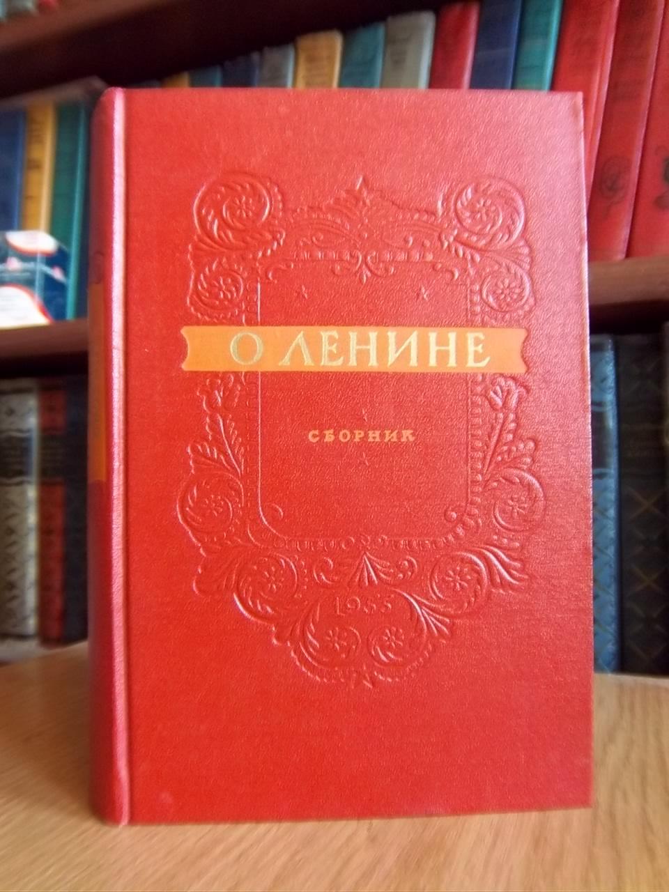 О Ленине Сборник