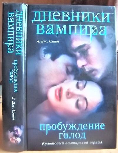 Дневники вампира Пробуждение Голод. Смит Л.