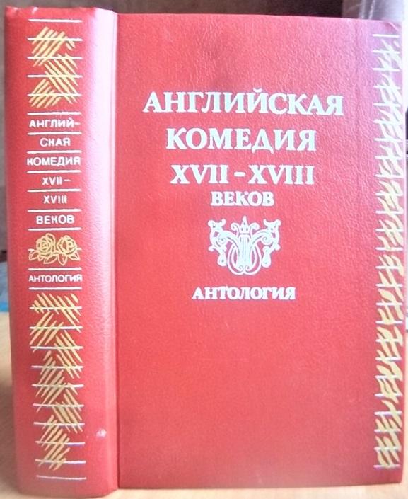 Английская комедия XVII-XVIII веков Антология