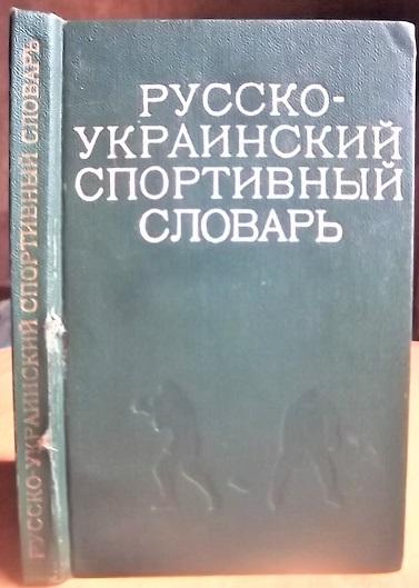 Русско-украинский спортивный словарь/ Російсько-український спортивний словник