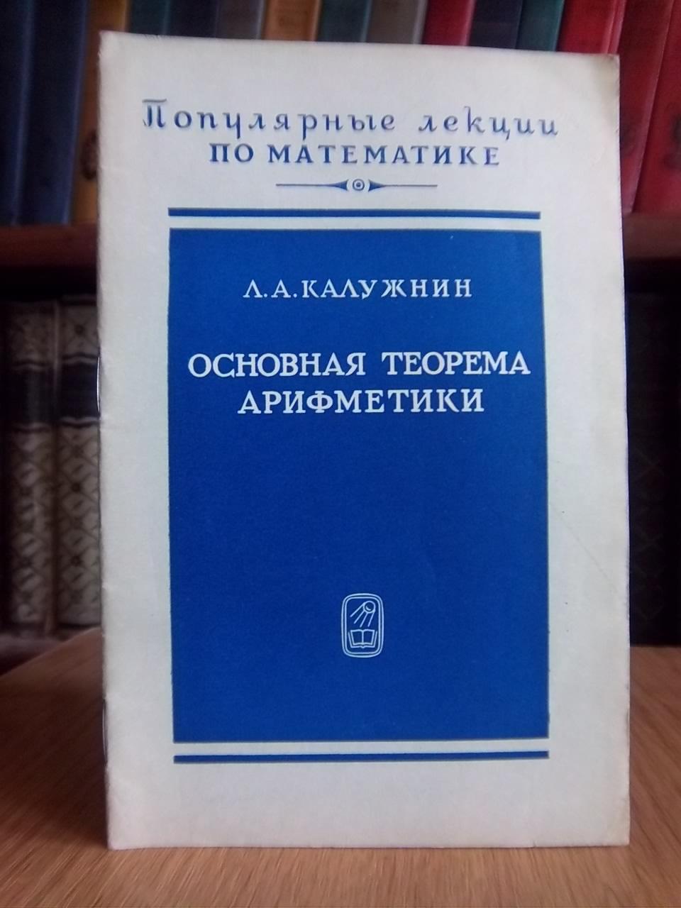 Основная теорема арифметики