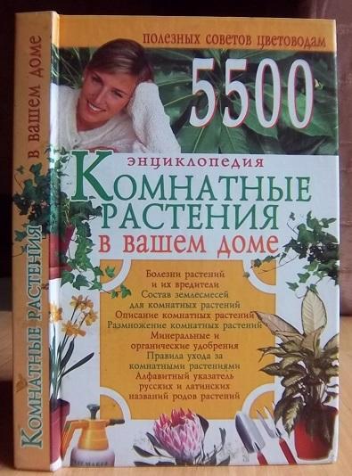Энциклопедия: Комнатные растения в вашем доме: 5500 полезных советов цветоводам