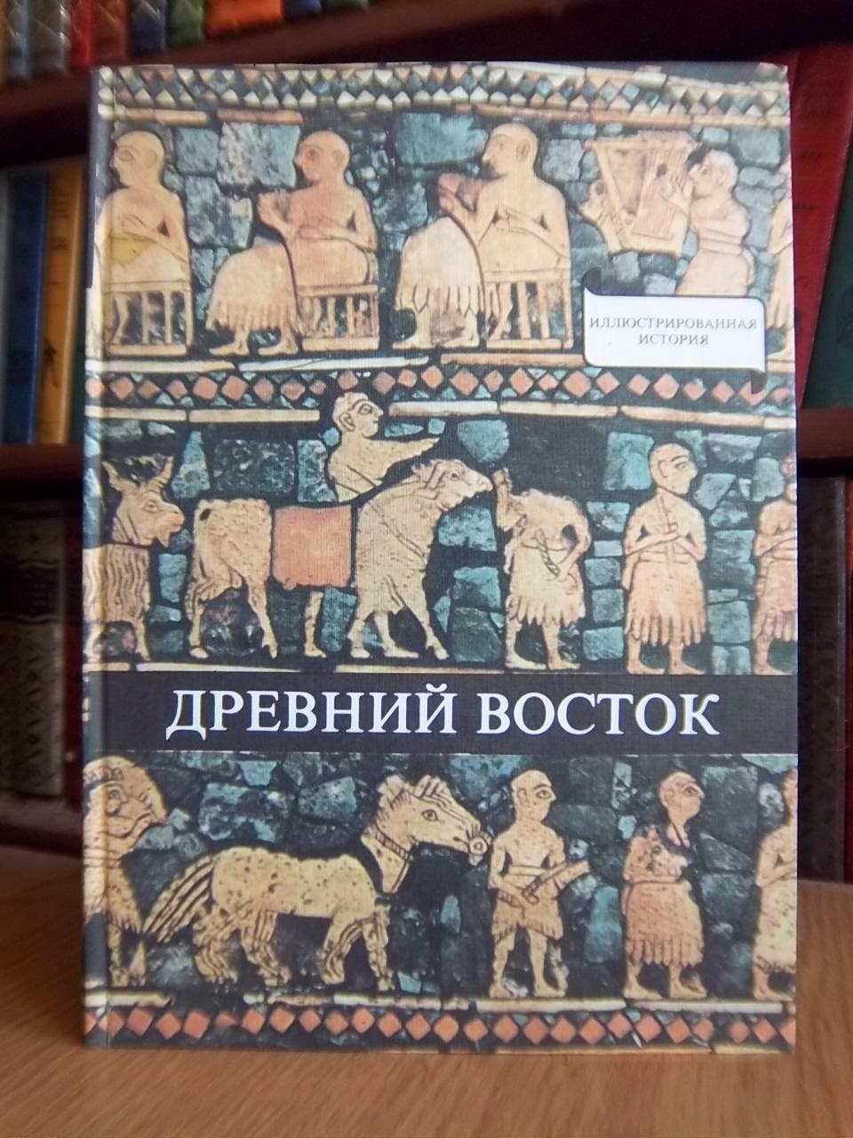 Древний Восток У начал истории письменности