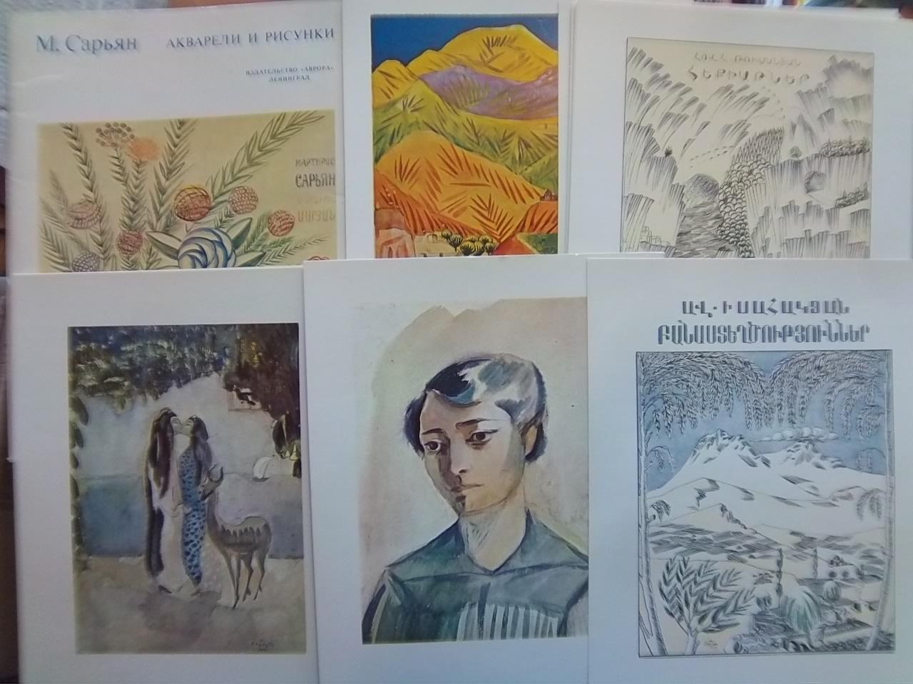 Акварели и рисунки МСарьяна (Репродукции)