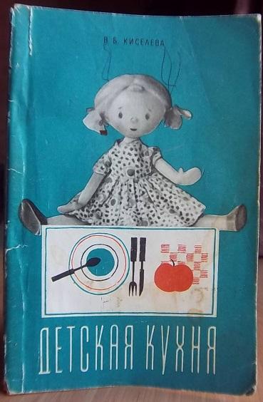 Детская кухня Книга для матерей о приготовлении пищи детям