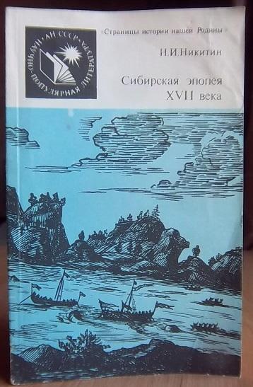 Сибирская эпопея XVII века