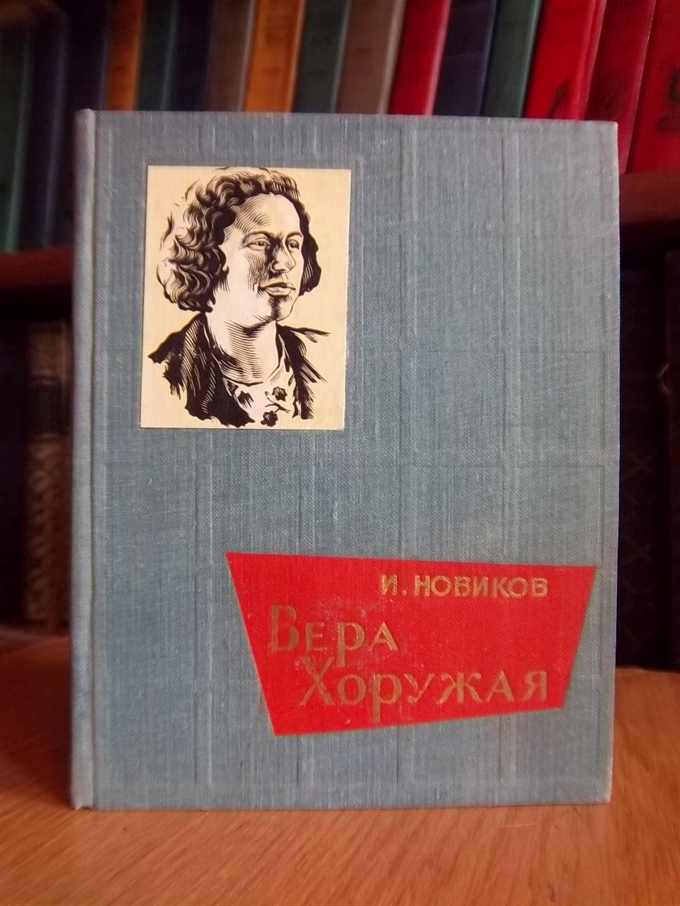 Вера Хоружая (Очерк о жизни и деятельности пламенной коммунистки)