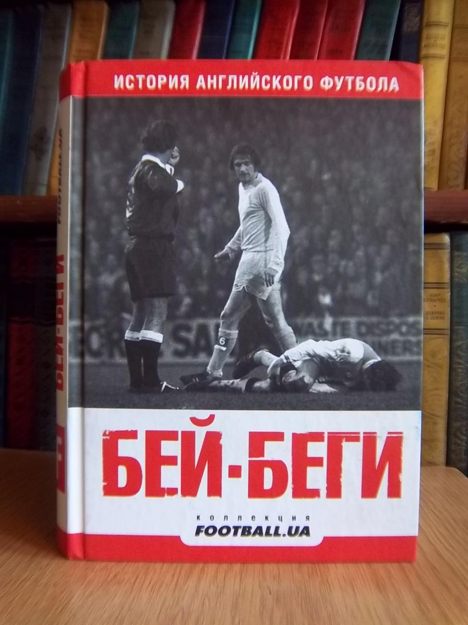 Бей-беги История английского футбола