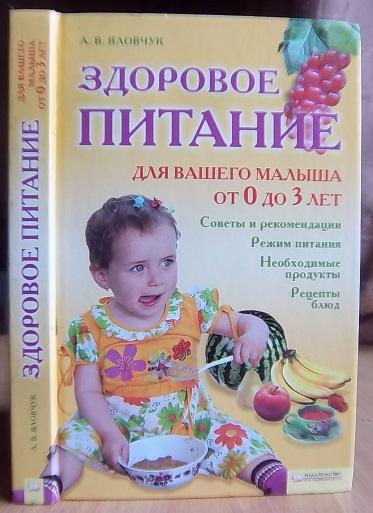 Здоровое питание для вашего малыша от 0 до 3 лет. Яловчук А.