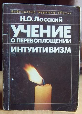 Учение о перевоплощении Интуитивизм