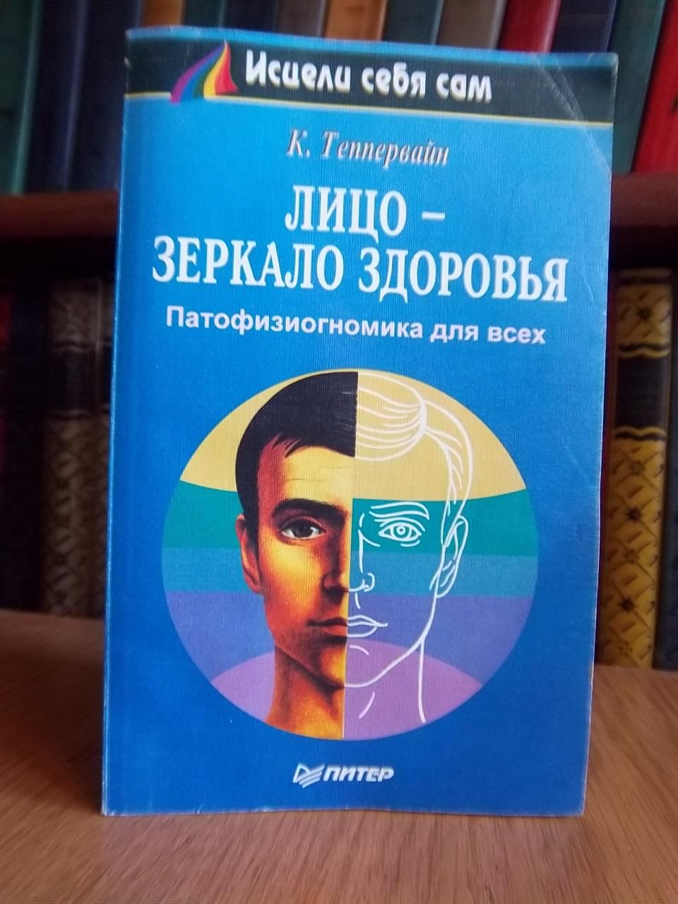 Лицо - зеркало здоровья Патофизиогномика для всех