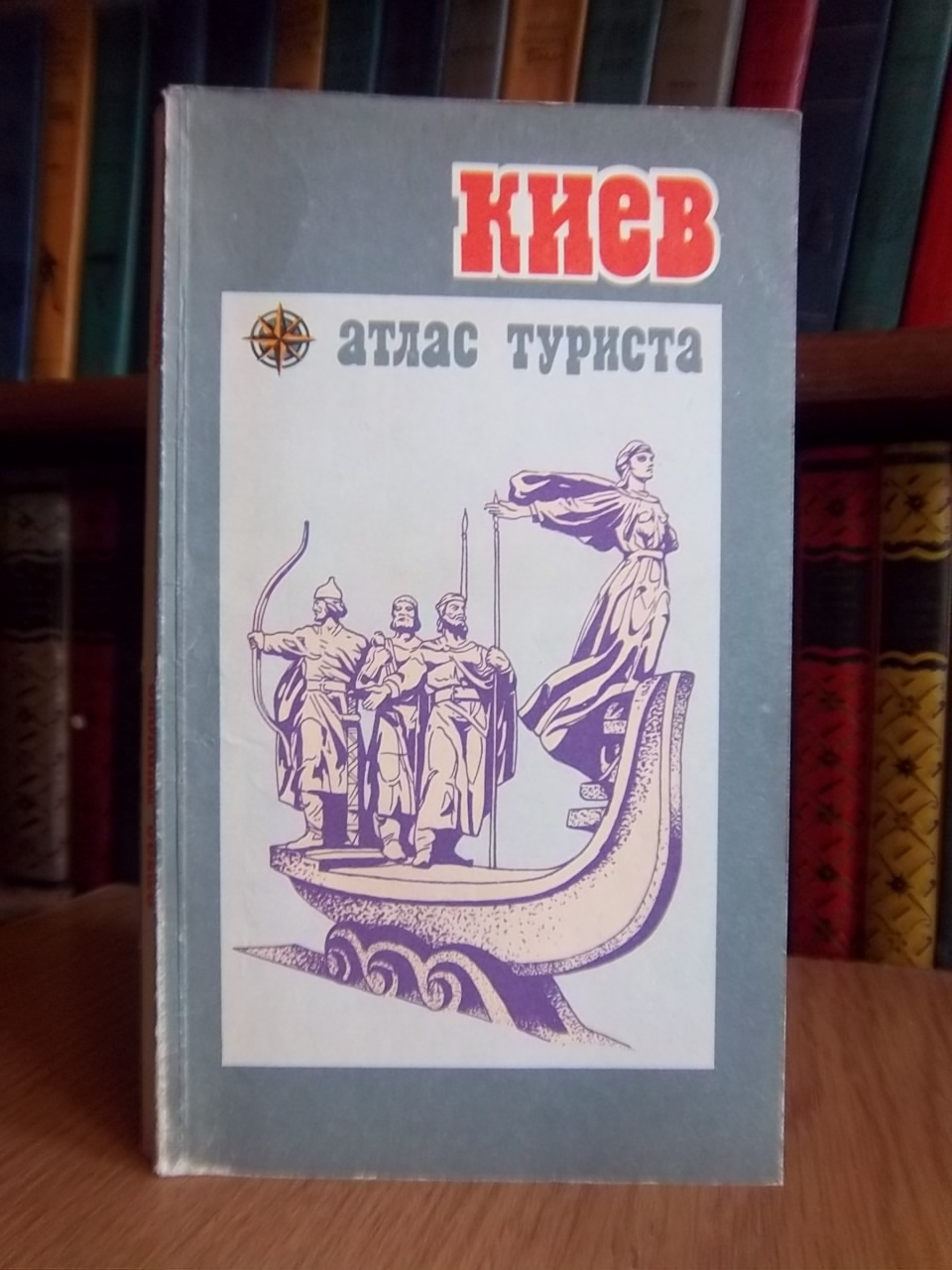 Киев Атлас туриста