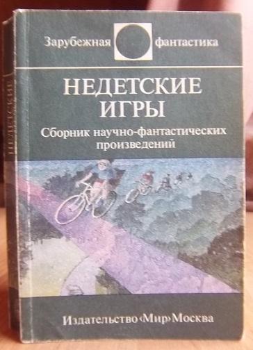 Недетские игры Сборник научно-фантастических произведений