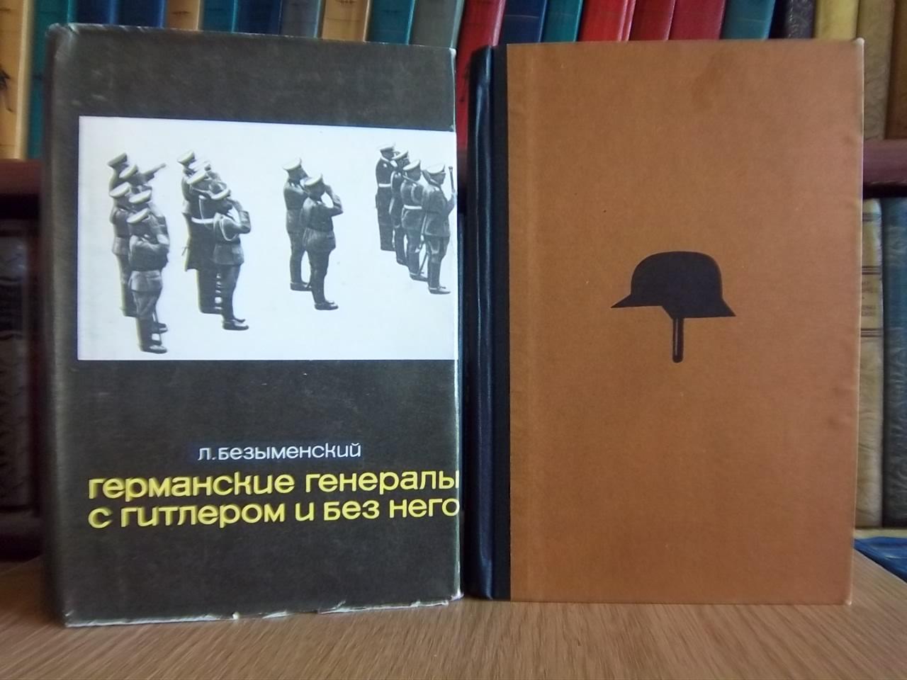 Германские генералы - с Гитлером и без него