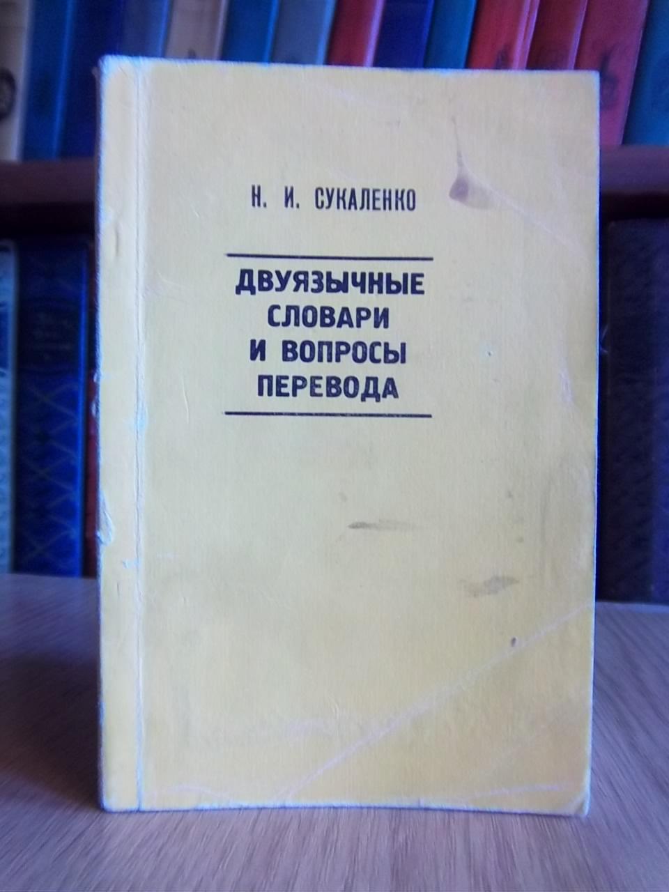 Двуязычные словари и вопросы перевода 1976