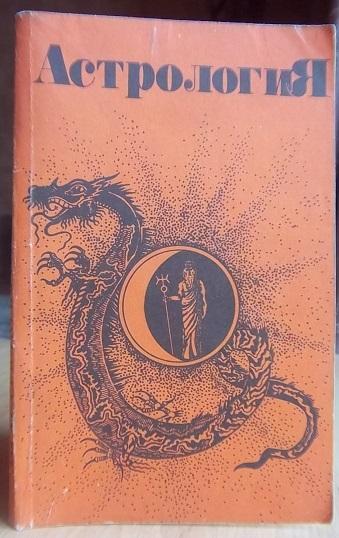 Астрология Учебно-методическое пособие