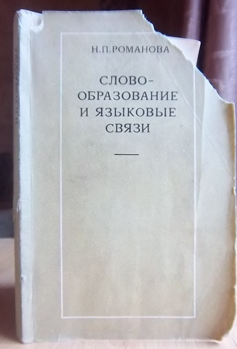 Словообразование и языковые связи: Русско-украинско-польские языковые связи XVI-XVII вв и вопросы словообразования