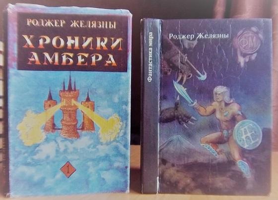 Хроники амбера Роман в 5 книгах Книги 1-2 (Девять принцев амбера Ружья авалона)